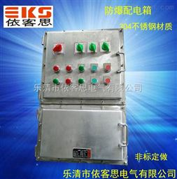 bxmd51-3K防爆照明动力配电箱,非标定做户外防强腐防爆供电箱