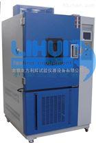 北方利輝品牌GDW-150高低溫試驗箱廠家直銷