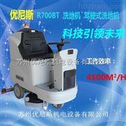 强力自走式双刷驾驶式洗地机R800BT
