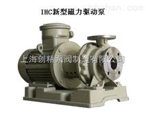 IHC新型不锈钢磁力驱动泵 新型磁力化工泵
