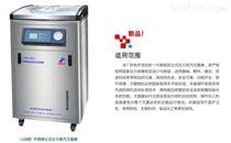 翻蓋式高壓蒸汽滅菌鍋上海申安LDZM-40KCS-III