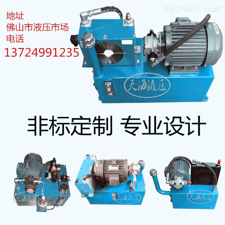 防腐/制冷/空分/超声波 机床 液压机 佛山天海液压专业设计液压站液压