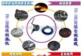 TX-3D煤堆温度远程监控系统/煤堆测温仪