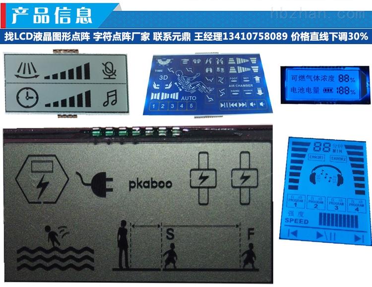 密码锁保险箱lcd液晶屏显示屏厂家