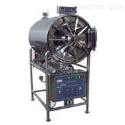 WS-280YDC型臥式高溫蒸汽滅菌器