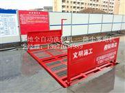 武汉高压洗轮机 拌合站洗车系统
