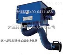 壁掛式煙塵淨化器如何維護