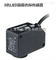 SUNX三色LED簡易色標傳感器,LX-101/LX-111
