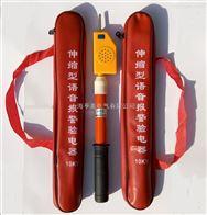 伸缩式高压验电器