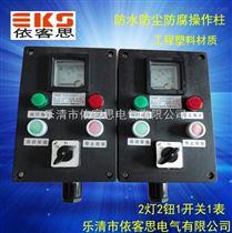FZC-S-A4G全塑防水防尘防腐控制箱