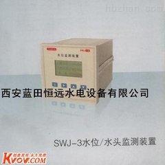 栅前、栅后三路信号报警输出SWJ-3水位-水头监测装置