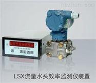 直供水电站流量水头效率监测系统LSX流量水头监测仪