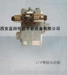 水轮机导叶接力LDF两段关闭阀LDF操作原理/技术参数