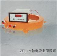 恒远ZDL-M轴电流保护装置4~20mA模拟量输出