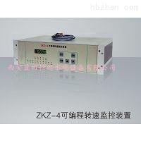 ZKZ-4可编程转速监控装置