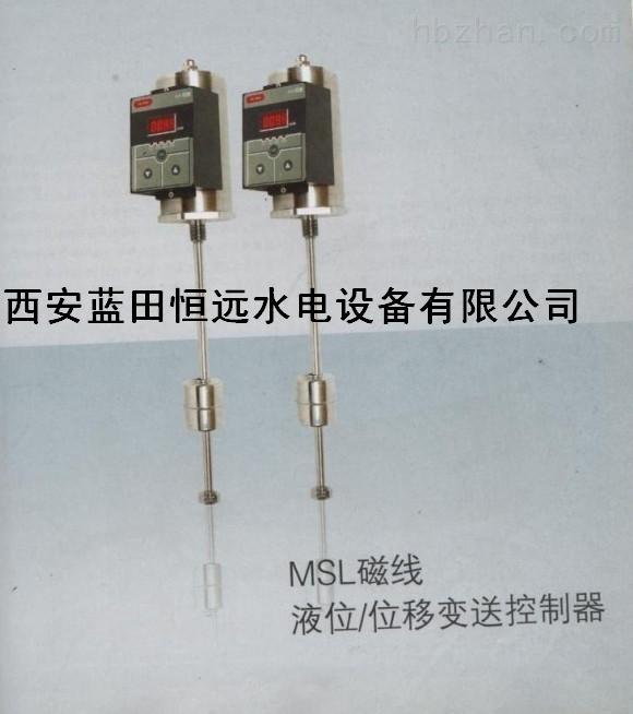 河北MSL磁致伸缩液位控制器生产厂家