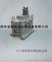 水轮发电机组事故保护阀CGF插装式高压事故配压阀