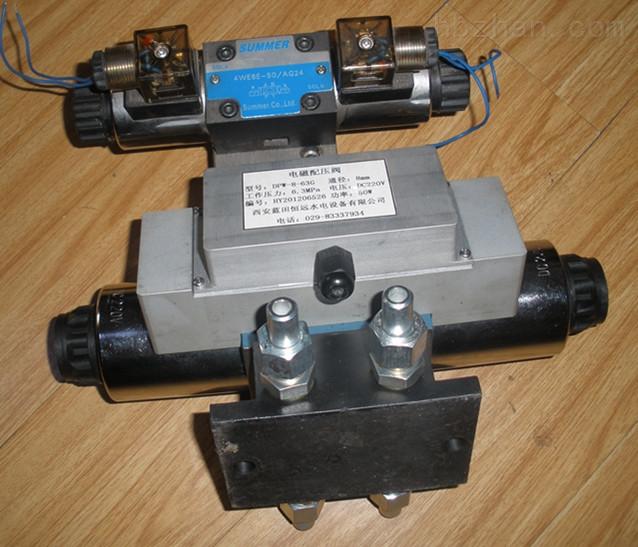 电磁配压阀DPW-8-636/DPW-10-4.0水电站液压控制系统专用阀