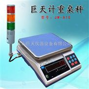 30kg电子秤可设置警报功能