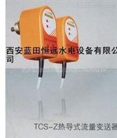 冷却系统、润滑油系统专用TCS-Z流量变送器、热导式流量开关