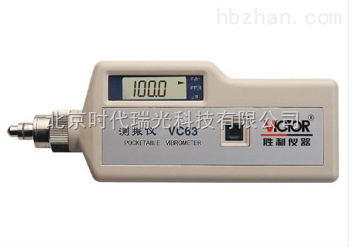 victor胜利-vc63手持式测振仪