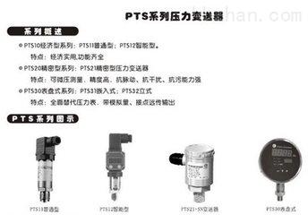 【恒远测控专家】PTS12-22-T21数显式压力变送器使用规范