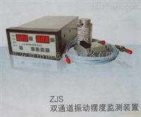 智能液晶数字化仪表ZJS双通道振动摆度监测装置