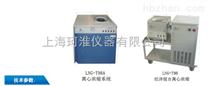 經濟組合離心濃縮儀LNG-T98A/LNG-T98AZ/LNG-T98