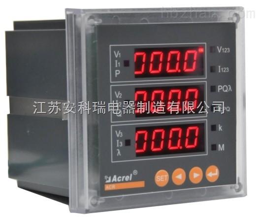 安科瑞四象限电能测量电能表