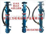球阀复合式全自动过滤器水质过滤器