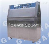 供應紫外光耐氣候試驗箱