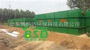 BSD-屠宰场污水处理设备
