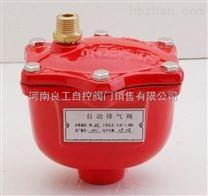 消防自動排氣閥 上海良工閥門