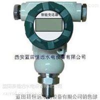 陕西恒远水电设备厂家-智能压力变送器XPT133型安装方式