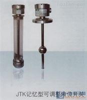 恒远水电站JTK记忆型可调整液位开关结构设计原理