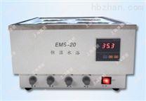 EMS-10智能磁力攪拌恒溫水浴鍋