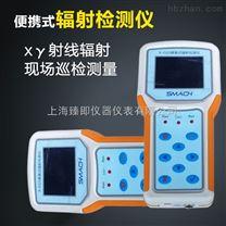 便攜式輻射巡檢儀