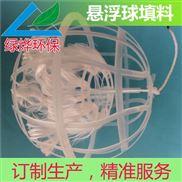 生物悬浮球填料
