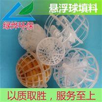 球型悬浮填料|悬浮球填料