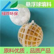 多孔生物悬浮球