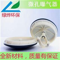 膜片式微孔曝氣器|215曝氣頭
