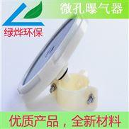 平板膜片曝气器
