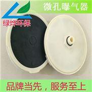 环保水处理曝气器215/微孔曝气盘