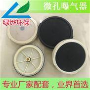 微孔曝气器
