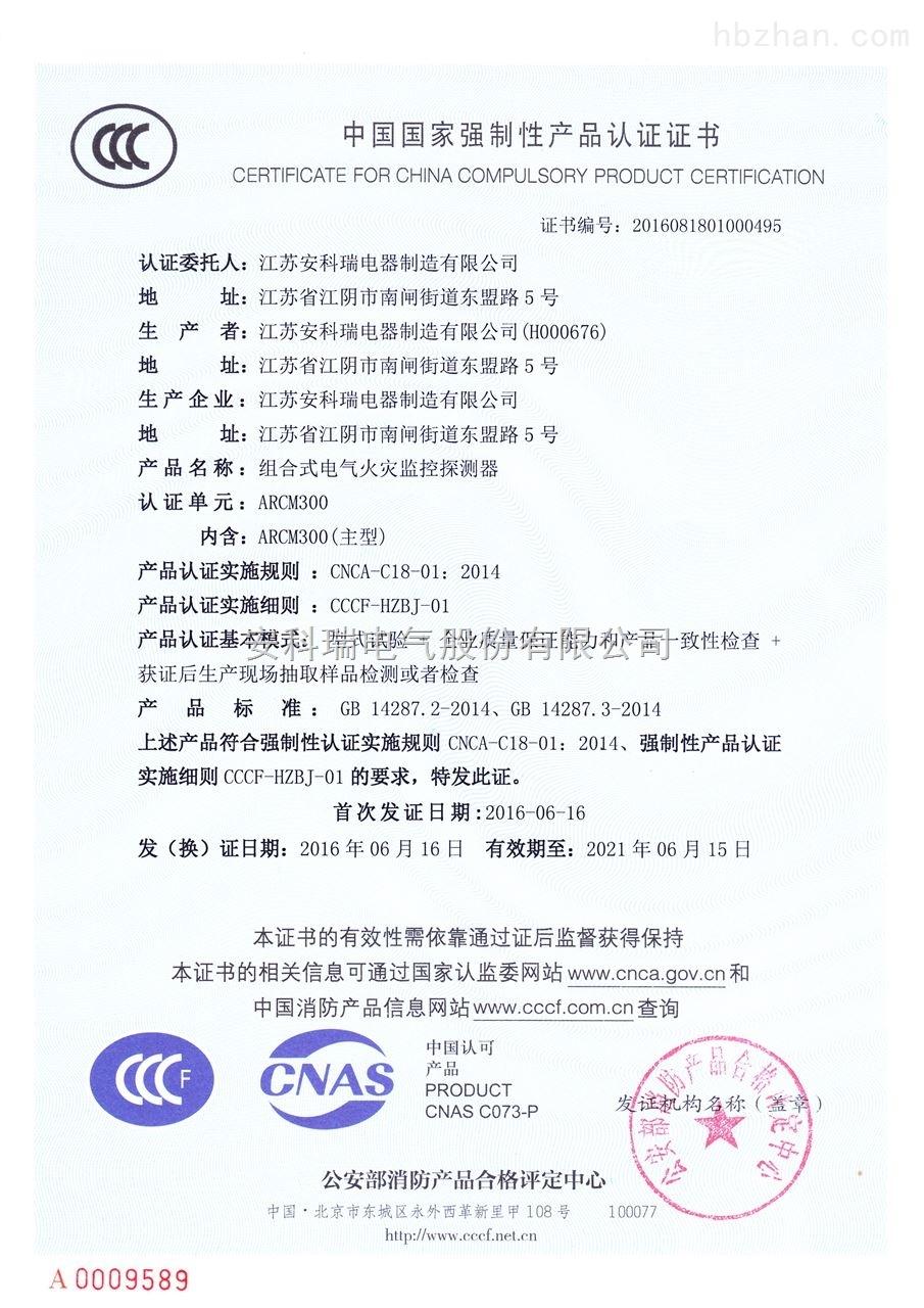 ARCM300國家強製認證3C證書