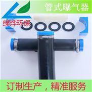 管式曝气器/膜片曝气管