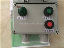 BQD51-50防爆电磁起动器铝合金220V/380V