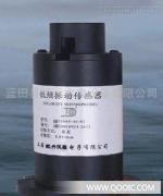 惯性式低频振动传感器DPS-0.5-8-H/V使用说明
