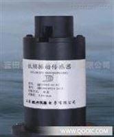 DPS-0.5-8-H/V惯性式低频振动传感器DPS-0.5-8-H/V使用说明