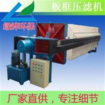 700型电动液压板框厢式压滤机